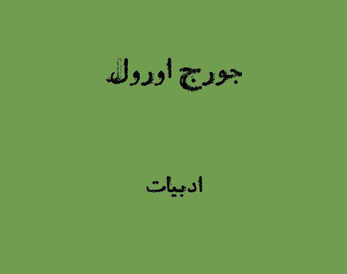 جرج اورول قلعه حیوانات