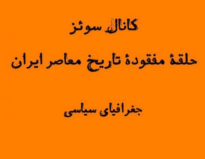 کانال سوئز حلقه مفقوده تاریخ معاصر ایران