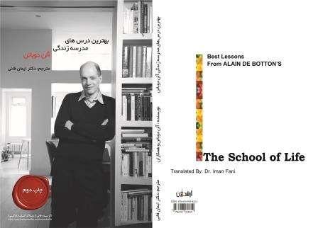 چاپ دوم بهترین درسهای مدرسه زندگی آلن دوباتن