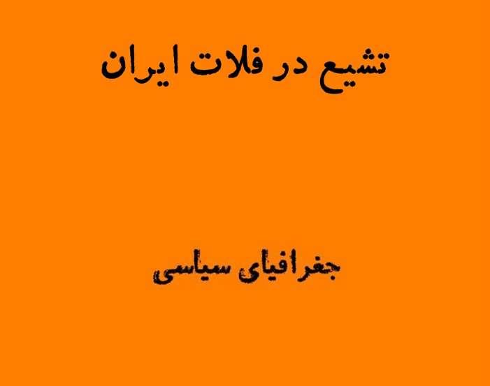 تشیع در فلات ایران