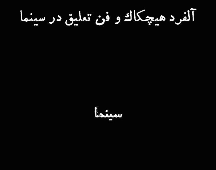 آلفرد هیچکاک و فن تعلیق در سینما