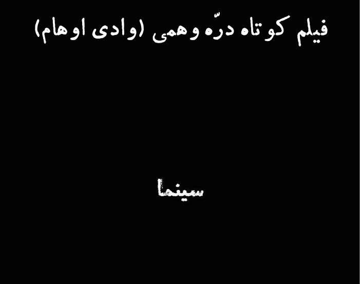 فیلم کوتاه دره وهمی