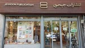 کتابفروشی جیحون